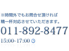011-892-8477